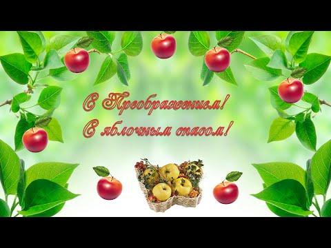 Скачать песни яблочный спас