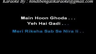 Main Hoon Ghoda Yeh Hai Gaadi - Karaoke - Kunwara Baap - Kishore Kumar & Mehmood - Customized