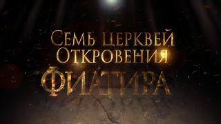 Анонс «ТБН-Россия». Тайны ожившей истории: Фиатира