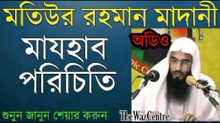 Bangla Islamic Lecture. মাযহাব পরিচিতি। Shayokh Motiur Rahman Madani