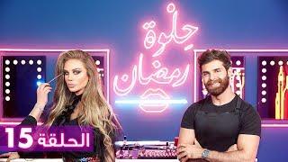 الحلقة 15: حلوة رمضان 2018 مع نيكول سابا - EP15: HELWET RAMADAN 2018 X Nicole Saba
