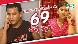 Bangla Drama 69 | Episode 23 | Tisha | Tinni | Hasan Masud | Joya Ahsan | Channel i TV