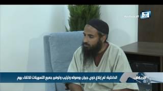 الداخلية: استعادة المواطن جبران القحطاني من معتقل جوانتانامو وتم توفير جميع التسهيلات للالتقاء بذويه