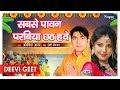 Download Video Download भोजपुरी छठ पूजा गीत | सबसे पावन परबिया छठ हवे | Abhishek Anand | New Bhojpuri Song2018 | NavBhojpuri 3GP MP4 FLV