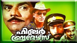 Malayalam full movie Hitler Brothers | Babu Antony , Mala Aravindan, Paravoor Bharathan, movies