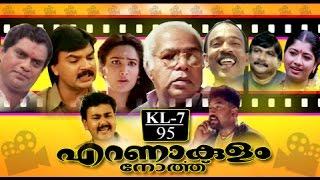 Malayalam Comedy Full Movie | KL 7/95 Ernakulam North | Malayalam Full movie| Comedy Movie Malayalam
