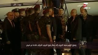 كل يوم | وصول رئيس الوزراء سعد الحريري إلى مطار رفيق الحريري الدولي قادماً من قبرص