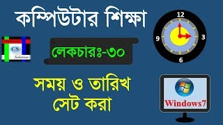 30.Set Time and date in computer || Fundamental computer  tutorial in Bangla