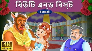 Beauty And The Beast in Bengali - Rupkothar Golpo - Bangla Cartoon - 4K UHD - Bengali Fairy Tales