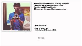 命硬 [LYRICS VIDEO歌詞+翻唱](側田Justin Lo) by SCY