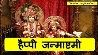 Happy Janmashtami 2017 whatsapp video download, Images, Wishes, Quotes Hindi, Wallpapers, gif