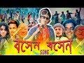 Download Video Download Boshen Boshen Song | The Ajaira LTD | Prottoy Heron | Bangla New Song 2019 | Official Video|Dj Alvee 3GP MP4 FLV