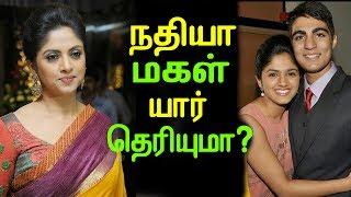 நதியா மகள் யார் தெரியுமா | Tamil Cinema hot | Tamil Cinema News | Kollywood
