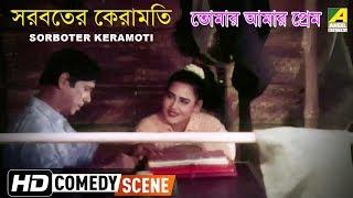 Sorboter Keramoti | Comedy Scene | Tomar Amar Prem | Amin Khan