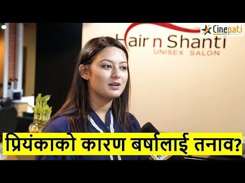 Xxx Mp4 Priyanka काे कारण बर्षालाई तनाव यति मंहगाे मेकअप प्रयाेग गर्छिन् Barsha Raut Priyanka Karki 3gp Sex
