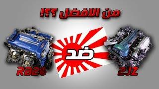 محركات : 2jz ضد rb26 !!!