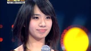 【超級星光大道】第三屆05_電視劇主題曲指定賽 20080229