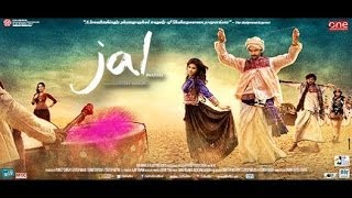 Jal Official Trailer | Hindi Trailer 2017 | Purab Kohli