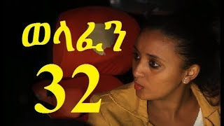 Welafen Season 4 Part 32 (ወላፈን ምእራፍ 4 ክፍል 32) - New Ethiopian Drama 2017