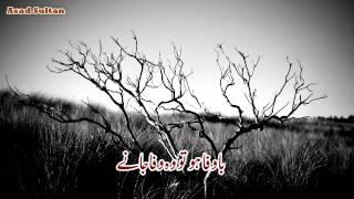 Attaullah Khan Essakhailvi . دردِ دل درد آشنا جانے