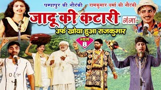 पम्पापुर की नौटंकी - जादू की कटारी(भाग-8)-Bhojpuri Nautanki | Bhojpuri Nautanki Nach Program Awadhi