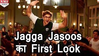 फिल्म Jagga Jasoos का first Look आया  सामने Ranbir दिखे अलग अंदाज में