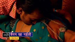 Dosure Ke Baigan Kha Gaile || दोसरे के बैंगन खा गइले  || Amit Singh || Bhojpuri Hot Songs
