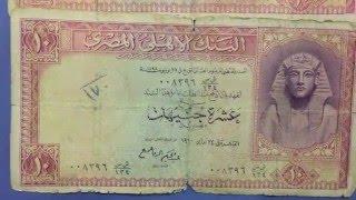 10 جنيه ورقيه مصريه قديمه البنك الاهلي المصري اصدارات مختلفه