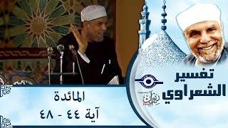 الشيخ الشعراوي | تفسير سورة المائدة، (آية ٤٤-٤٨)