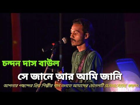 Xxx Mp4 সে জানে আর আমি জানি চন্দন দাস Chandan Das সারা বাংলা লালন মেলা Folk Song HD 3gp Sex