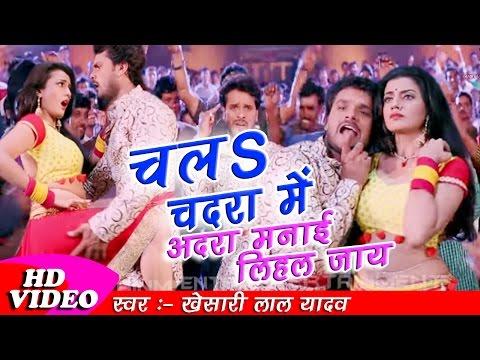 Xxx Mp4 2017 Ka Khesarilal Yadav Aur Akshara Singh Ka Superhit Bhojpuri Song चला चदरा में अदरा मना लिहल जा 3gp Sex