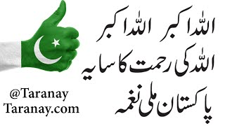 Allah o Akbar Toheed ka Parcham Lehraya  Pakistan mili nagme @taranay