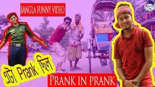 এটা Prank ছিল | Bangla Funny Prank Video | Prank in Bangladesh | SHAFIQ MAHMUD