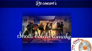 Shotti Bolchi Tomake R Bhalobashi Na  (Round The Clock- official channel)