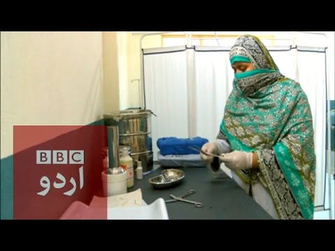 پاکستانی لیڈی ڈاکٹرز افغانستان میں  - BBC Urdu