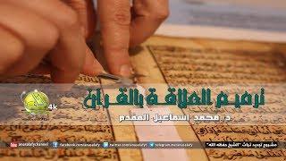 ترميم العلاقة بالقرآن. د/ محمد إسماعيل المقدم