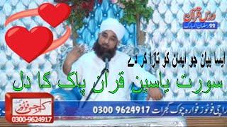 Surah Yaseen - Bayan - Moulana Raza Saqib Mustafai - 22 Ramadan