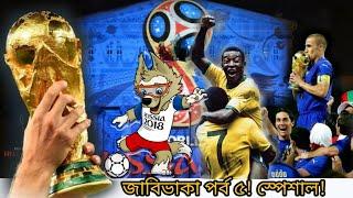 বিশ্বকাপে উঠা সেরা ৩২ দল! আপনার দল কোনটি?   জাবিভাকা পর্ব ৫   Fifa World Cup 2018 Russia
