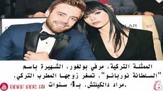 تعرف على فرق العمر بين مشاهير تركيا المتزوجين