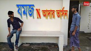 Jomoj another version | Bangla funny video