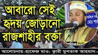 Bangla Waz hafej mustak ahmad rajshahi আবারো সেই বক্তা