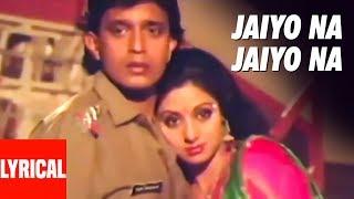 Jaiyo Na Jaiyo Na Lyrical Video | GURU | Mithun Chakraborty, Sridevi