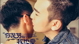 Angelina 畅销小说改编《类似爱情》国内首部男爱题材网络电影