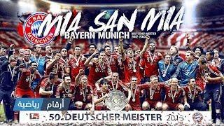 خمسة عوامل تكرس هيمنة بايرن ميونيخ على الكرة الألمانية