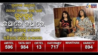 Kathare Kathare - Actor Gungun - Mother's Day Special - Etv News Odisha