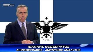 Θεοδωράτος - Με το κλειδί της Ιστορίας (121η) 13Nov18 (HD)