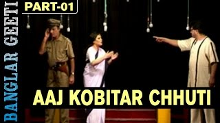 Bangla Jatra | Aaj Kobitar Chhuti | Vol 1 | Jatrapala | Anol, Kakoli, Romeo | Kiran