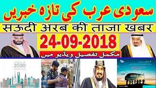 24-09-2018 Saudi News - Saudi Arabia Latest News - Urdu News - Hindi News Today - MJH Studio