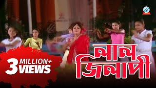 Kajol - Lal Jilapi | Album Lal Jilapi | Bangla New Song | Sangeeta