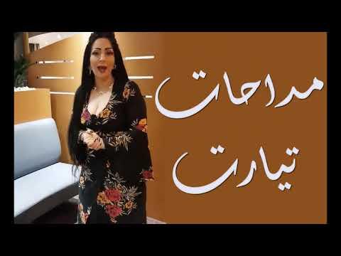 Xxx Mp4 Cheba Warda 2018 Madahat Tiaret Rai 2018 مداحات تيارت 3gp Sex